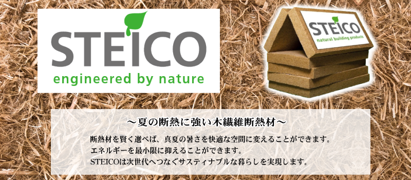木の繊維の断熱材シュタイコ